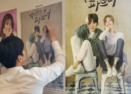 수상한 파트너 지창욱, 엉뚱 코믹한 행동…'폭소'