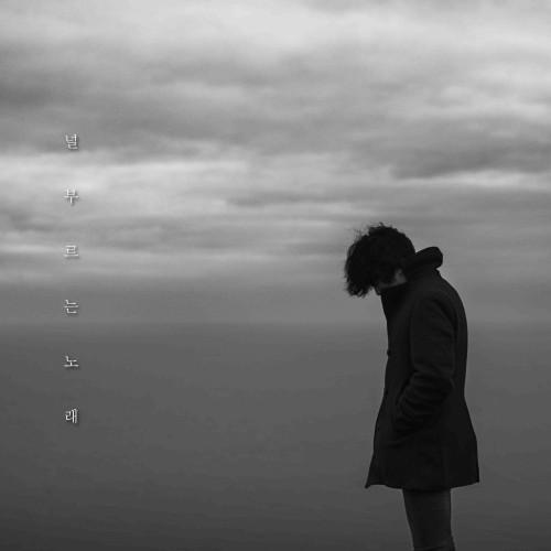 YB 윤도현, 英서 제작한 '널 부르는 노래'와 '감기' 동시 발매