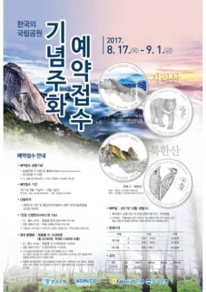 지리산과 북한산의 아름다움, 기념주화에 그리다
