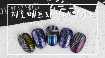 메탈 지오메트리컬 패턴 네일아트 / Metal geometric patterns nail art