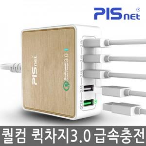 퀵차지3.0/고속 멀티 충전기/피스넷 QC-035C