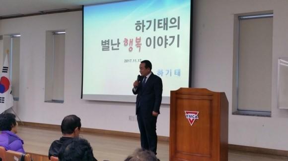 하기태 전 영천시 행정자치국장 영천시노인대학서 특강