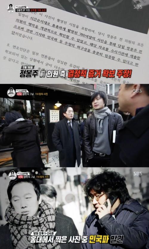 '김어준의 블랙하우스' 프레시안 보도 반박 정봉주 전 의원 측 사진 공개…'민국파'도 등장