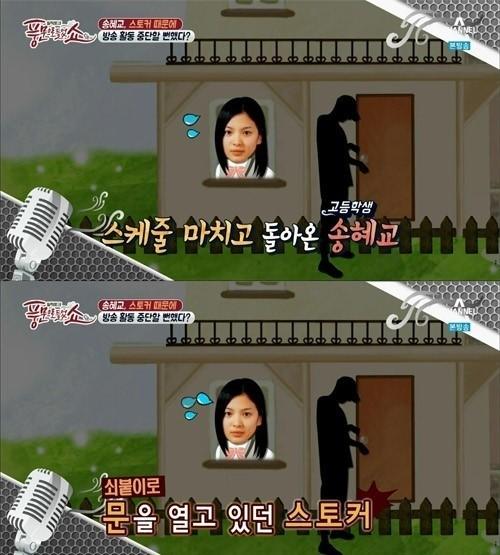 송혜교, '스토커가 집 문까지 열고 있더라'… 인기 어느 정도였길래