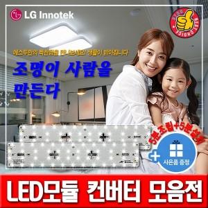 LED모듈특가/LG이노텍NEW G프리미엄칩/플리커프리/DIY