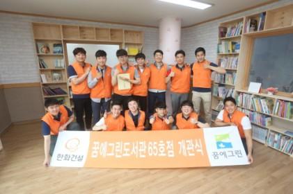 한화건설 신입사원, 봉사활동으로 사회생활