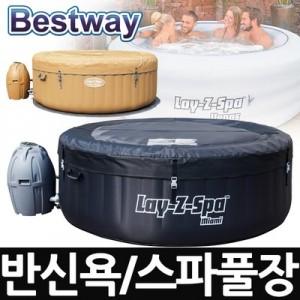 베스트웨이 Lay-Z 스파 모음전 /반신욕/전신욕/좌욕