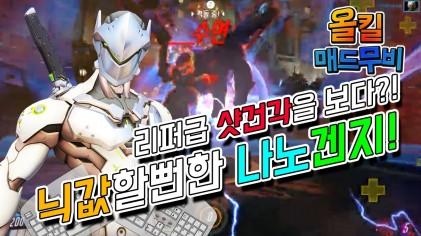 닉값하는 나노겐지 / 올킬매드무비#218 | 롤큐