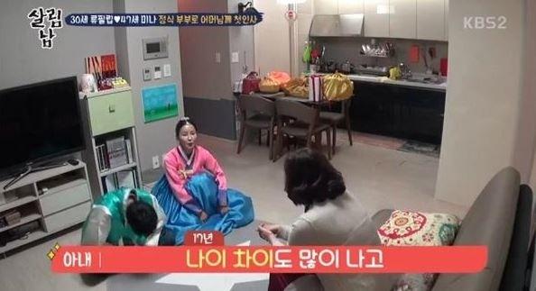 """'살림남2' 미나, 류필립 어머니에게 큰 절…""""감사합니다"""""""