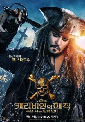 해적이 장악한 극장가에 노무현 돌풍