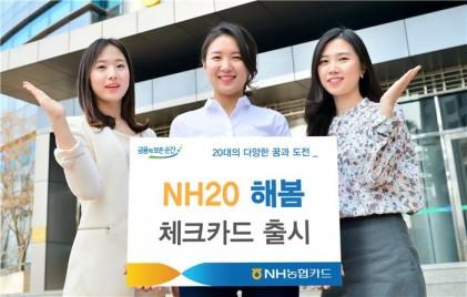 NH농협카드, 20~30대 타켓 영업으로 체크카드 1위 지킨다