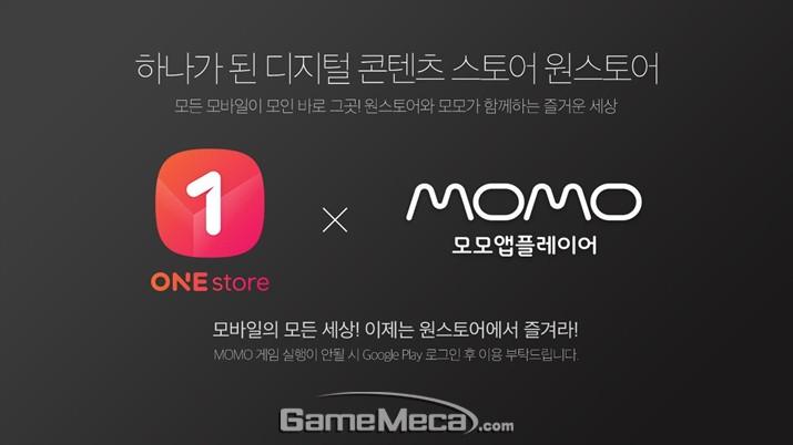 앱플레이어 '모모', 원스토어와 파트너쉽 체결