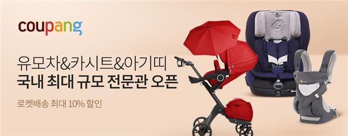 쿠팡, 유아동 외출용품 전문관 열어