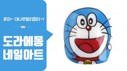 도라에몽 네일 아트 / Doraemon nail art