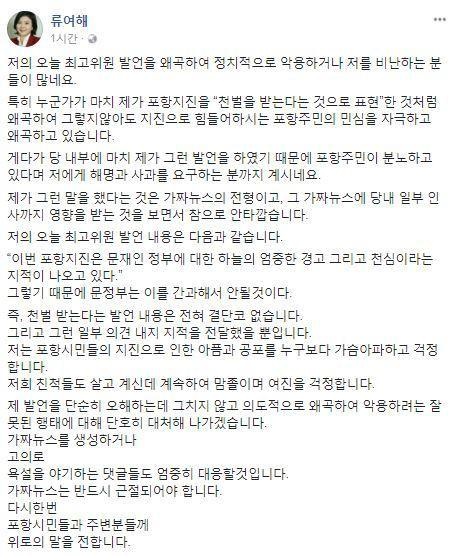 """한국당 류여해 """"포항 지진"""