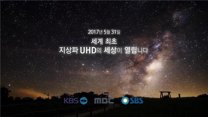 (단독)UHD 방송, 전 국민 0.1%만 시청