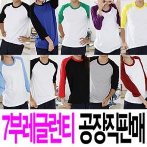 M)7부나그랑티셔츠/단체/과티/100색상