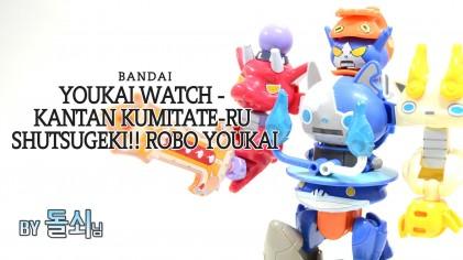 반다이 식완 간단조립 ~출동!! 요괴로봇~ / Bandai Youkai Watch -  Shutsugeki!! Robo Youkai