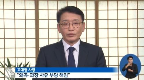 고대영 전 KBS 사장, '부당해고 강변'