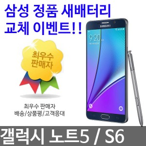 갤럭시노트5 갤럭시S6 중고폰 공기계 N920 G920