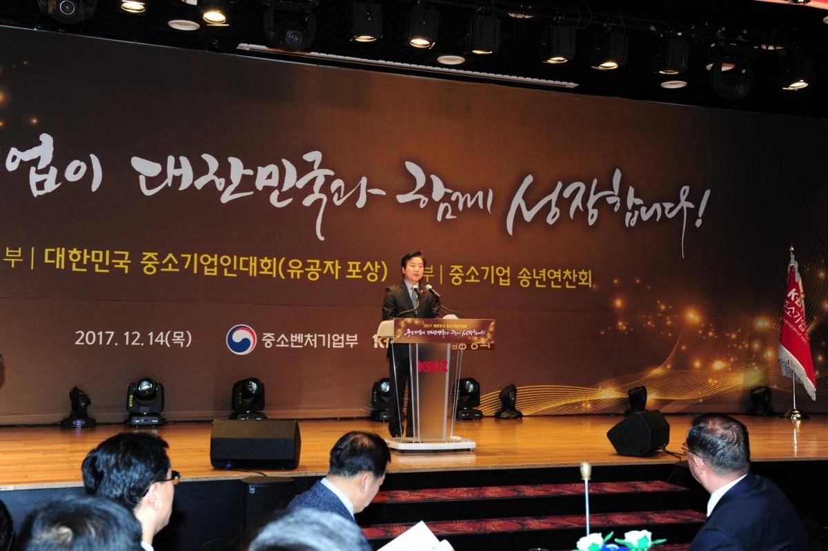 중기부·중기중앙회, '대한민국 중소기업인대회' 개최