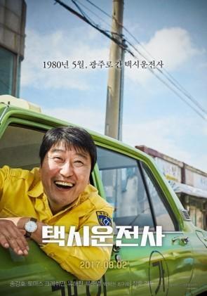 송강호, '택시운전사'로 트리플 천만배우 눈앞에