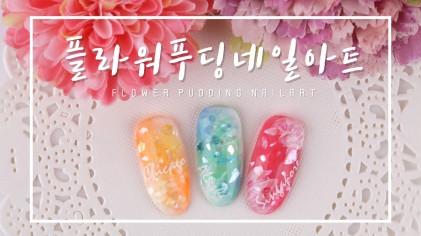 플라워푸딩네일 아트 / Flower pudding nail art