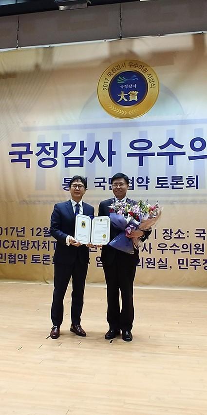 최교일 의원, 국정감사 우수의원 선정