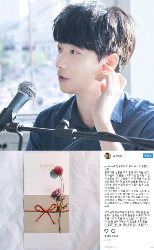 결혼 발표 윤한 SNS에 팬들 축하와 응원 봇물