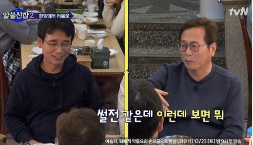 """'알쓸신잡2' 유시민, 황교익 칭찬에 """"난 망했잖아"""" '폭소'"""