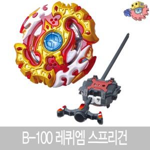 베이블레이드버스트 갓 B-100 레퀴엠 스프리건 팽이