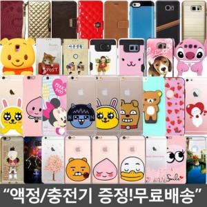 갤럭시S7 노트5 G6 G5 엣지+ 아이폰7 6 핸드폰 케이스