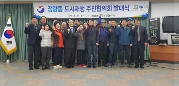 """통영시 정량동,"""" 멘데마을 도시재생사업 주민협의체 출범식 """"개최"""
