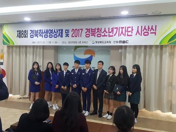 예천여고, 경북청소년기자단 활동 '우수'