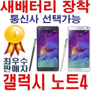 갤럭시노트4/갤럭시S5S6A5A7삼성중고폰공기계스마트폰