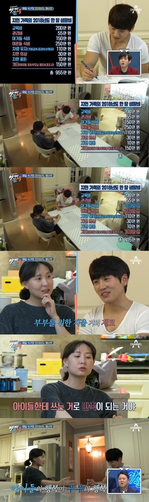 '아빠본색' 곧 6남매 아빠되는 박지헌이 공개한 한달 생활비 무려 '955만원'