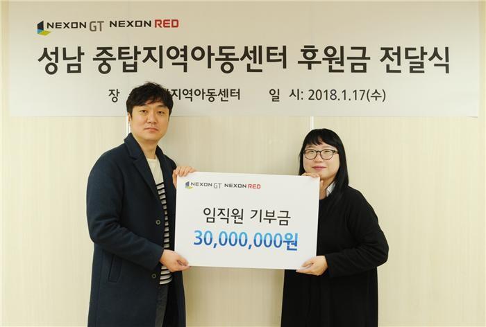 넥슨지티·레드, 임직원 모은 3천만 중탑지역아동센터 기부