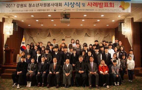 2017 청소년자원봉사대회 시상식 및 사례발표회