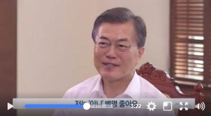 """文 """"별명 '이니' '쑤기' 친근하게 느껴져"""""""