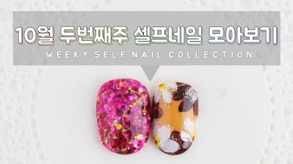 10월 두번째주 셀프네일 모아보기 / Weekly self nail art