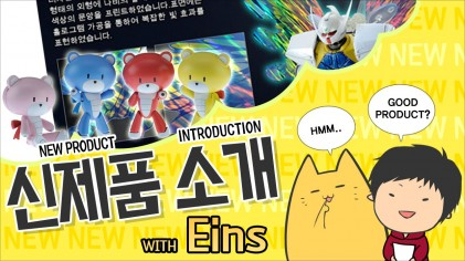 신제품 소개 with 아인스 - New Products Info. with Eins