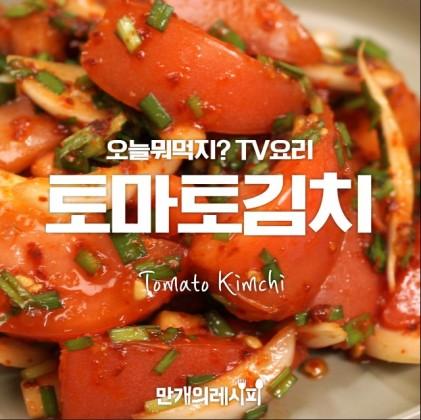 이상할거 같다는 편견은 버려라! 상큼하니 맛좋은 토마토김치