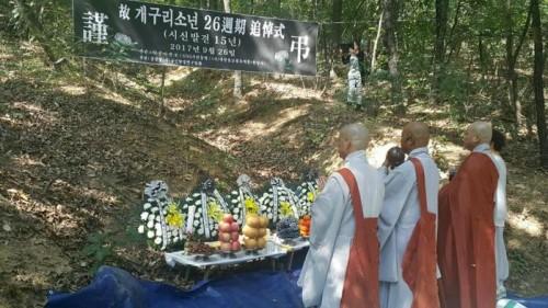 '개구리 소년' 사건 피해자 유골 발견 15주기 '추모제 열려'
