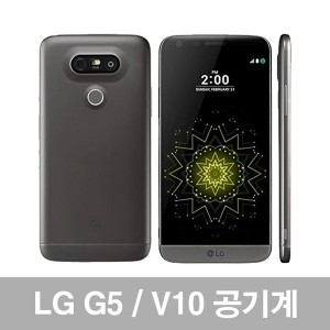 LG G5 V10 아이폰5S 중고 중고폰 공기계 알뜰폰