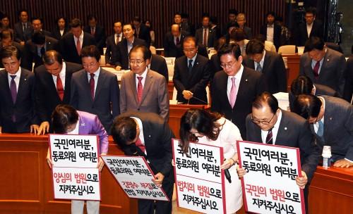 한국당 의총