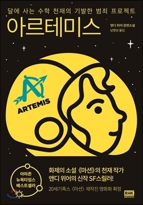 아르테미스