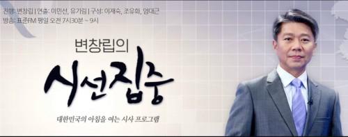 MBC, 부사장에 파업으로 마이크 놓았던 변창립 선임·임원인사 단행