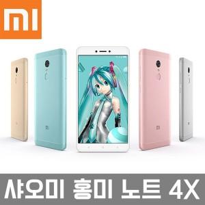 샤오미 홍미노트4X / 글로벌롬 홍미노트 4X