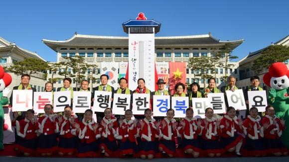 경상북도 `나눔으로 행복한 경북` 사랑의 온도를 높여 주세요!!