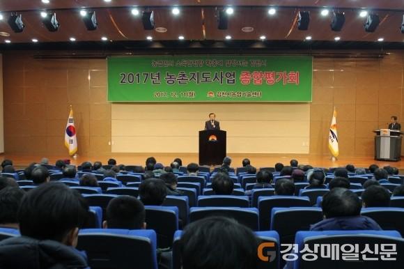 김천, 농촌지도사업 종합평가회
